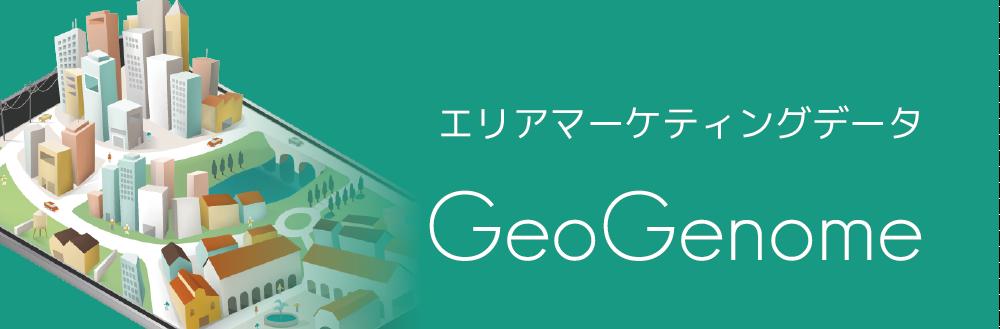 エリアマーケティングデータ GeoGenome